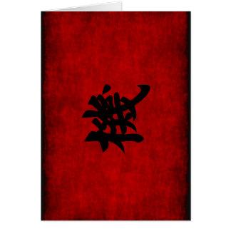 Cartão Símbolo chinês da caligrafia para a oportunidade
