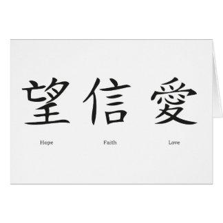 Cartão Símbolos chineses para o amor, a esperança e a fé