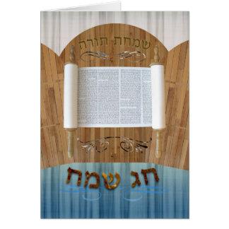 Cartão Simchat feliz Torah, hebraico somente, Ivrit