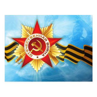 Cartão soviético do dia da vitória