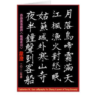 Cartão Tong. Poema de Zhang Ji. Calligraph e canção
