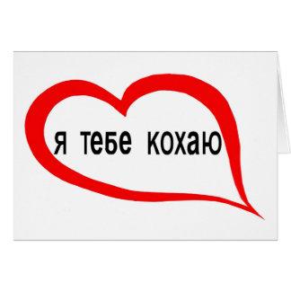 Cartão Ucraniano eu te amo