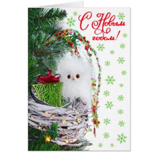 Cartão Vintage bonito da coruja do bebê do Natal rústico