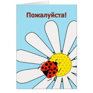 Cartão Você é bem-vindo no russo, pa-zhal-sta, joaninha