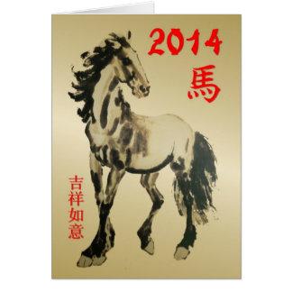 Cartão Year-2014-year novo chinês do cavalo