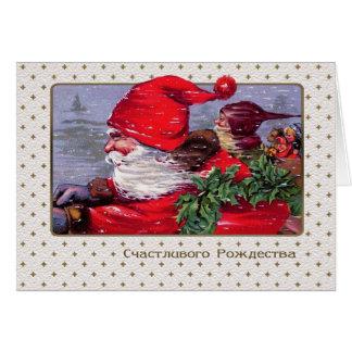 Cartões de Natal do design do vintage do russo