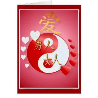 Cartões dos namorados de Yin-Yang
