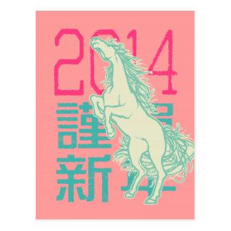 Cavalo selvagem (cartão do ano novo) cartões postais