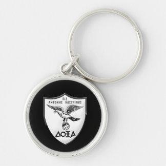 """Chaveiro (1,44"""") círculo superior pequeno Keychain/ΜΠΡΕΛΟΚ"""