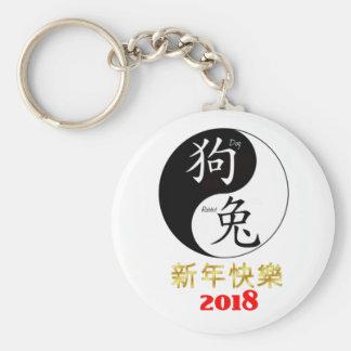 Chaveiro Ano chinês do ano novo 2018 do cão