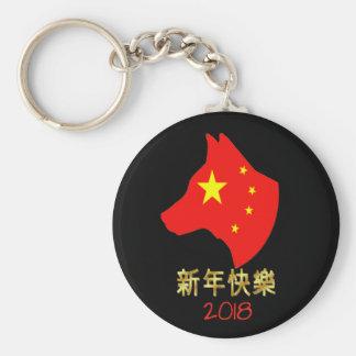 Chaveiro Ano novo chinês 2018 anos da bandeira do cão