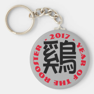 Chaveiro Ano novo lunar chinês K4 do ideograma feito sob