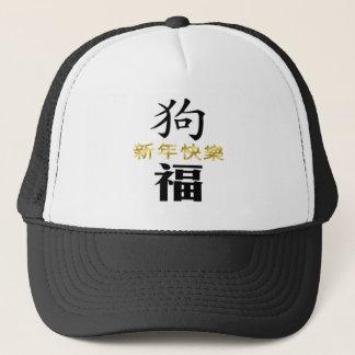 Chinês 2018 anos do boné do chapéu da bênção do