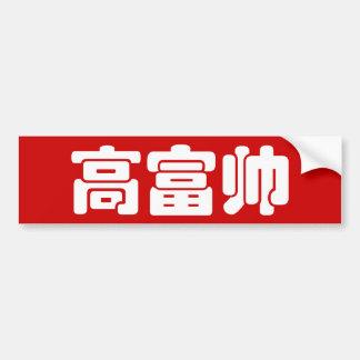 Chinês alto rico considerável Hanzi MEME do 高富帅 Adesivos