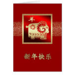 Chinese Year of the Ram / Goat Cards in Chinese