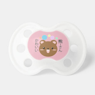 Chupeta Kawaii/Pacifier bonito do bebê do urso (escolha a