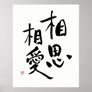 Citações românticas do amor do Kanji do provérbio Poster
