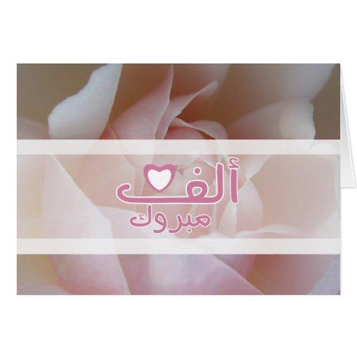 Congrats cor-de-rosa do noivado do casamento islâm cartoes