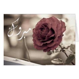 Congrats cor-de-rosa do noivado do casamento islâm cartão comemorativo
