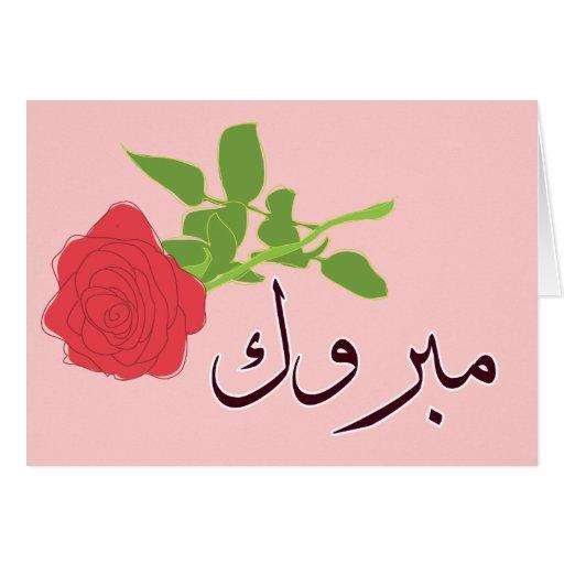Congrats islâmicos árabes do noivado do casamento  cartão