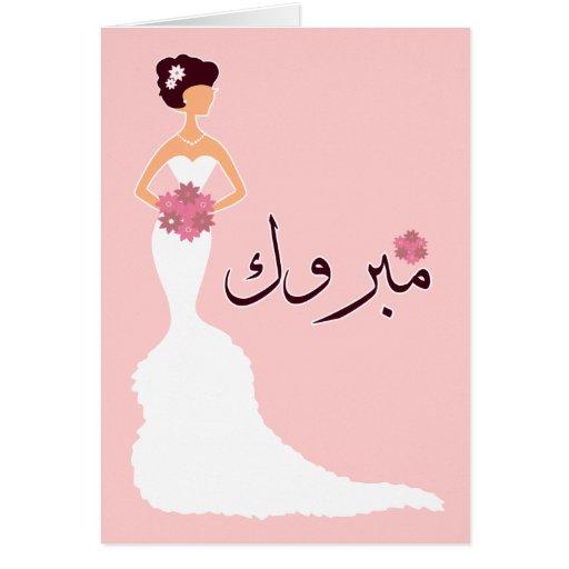 Congrats islâmicos árabes do noivado do casamento  cartao