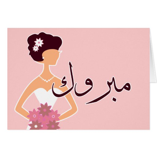 Congrats islâmicos árabes do noivado do casamento  cartoes