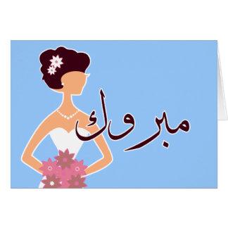 Congrats islâmicos árabes do noivado do casamento cartão comemorativo