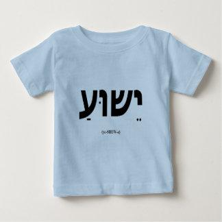Criança de Yeshua (Jesus no hebraico) & camisa da