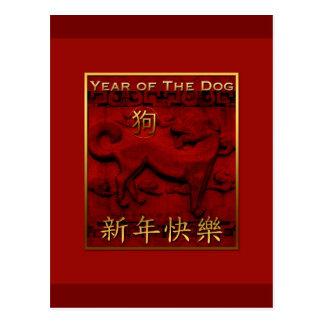 Cumprimento 2018 chinês do ano do cão no cartão