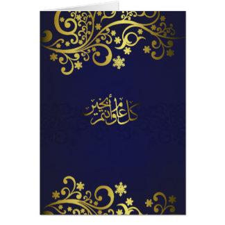 Desejos de Ramadan ou de Eid - cartão