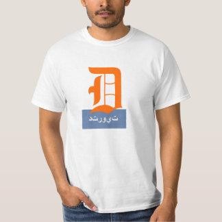 Detroit árabe tshirt