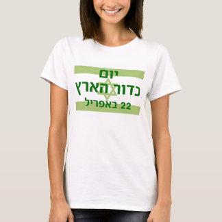 Dia da Terra em Israel Camiseta