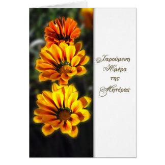 Dia das mães feliz no grego cartão