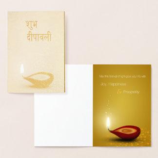 Diwali feliz Diya - cartão da folha