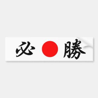 """) Do 必勝 do (determinada vitória"""" da bandeira de Adesivo Para Carro"""