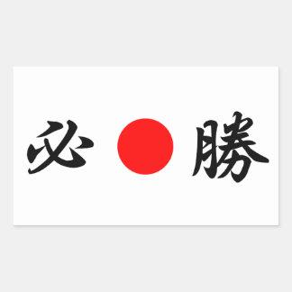 """) Do 必勝 do (determinada vitória"""" da bandeira de Adesivo Retangular"""