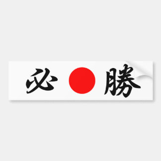""") Do 必勝 do (determinada vitória"""" da bandeira de As Adesivo Para Carro"""