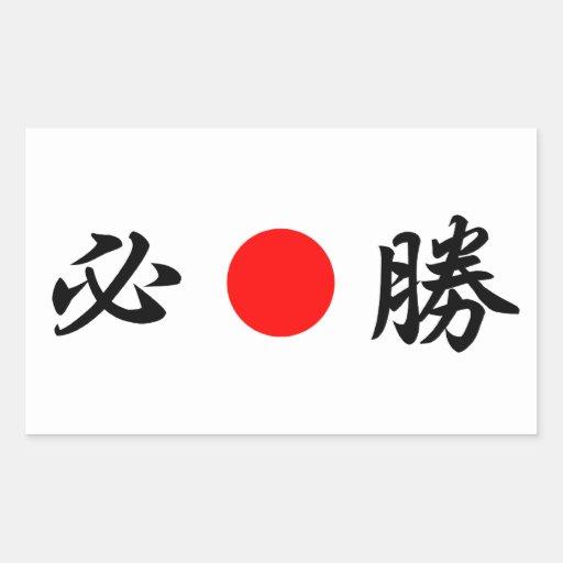 """) Do 必勝 do (determinada vitória"""" da bandeira de As Adesivo Retangular"""