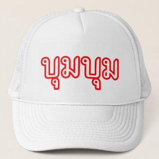 ☆ do roteiro da língua tailandesa do ☆ do boné