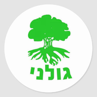 Emblema da brigada da infantaria do IDF Golani do Adesivo Redondo