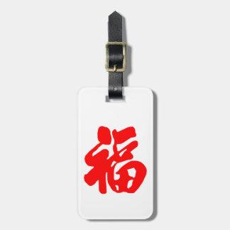 Etiqueta De Bagagem Abençoando o Tag chinês feliz da bagagem do ano
