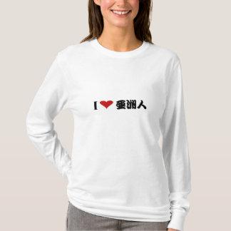 Eu amo asiáticos camiseta