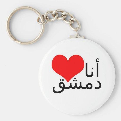Eu amo Damasco (a escrita árabe) Chaveiro