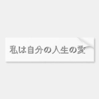 Eu amo minha vida! (Japonês) Adesivo Para Carro