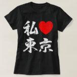 Eu amo Tokyo em palavras japonesas (o Kanji T-shirts