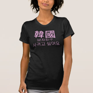 Eu quero um namorado coreano! t-shirt