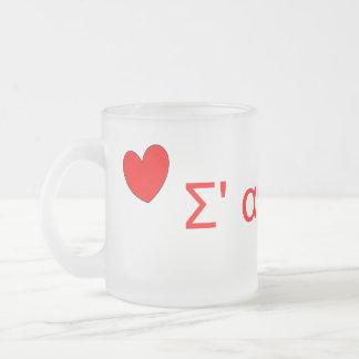 Eu te amo (grego) caneca de café vidro jateado