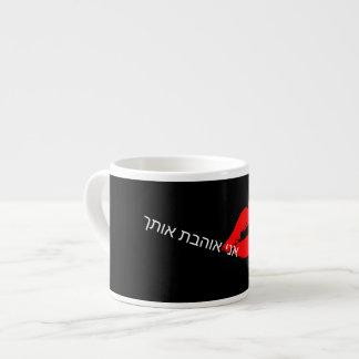 Eu te amo na caneca hebréia do café do café do