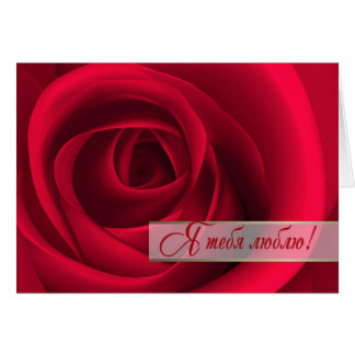 Eu te amo no cartão do dia dos namorados do russo