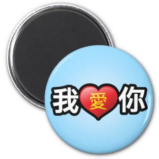 Eu te amo no chinês ímã redondo 5.08cm